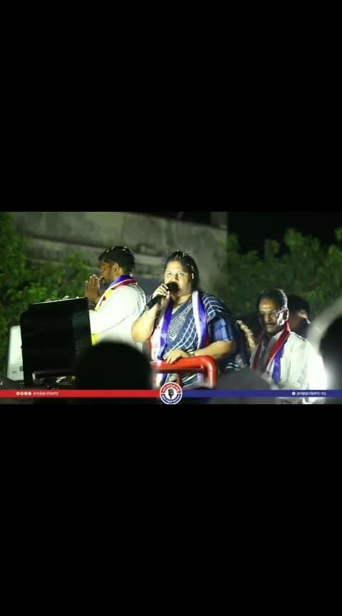 జనజాగృతి శంఖారావం... #GeetaRavaliBavithaMarali #KothapalliGeetha #janajagrutiparty  #VoteforMike #VoteForProgress  #ManaGalamManaBalam #VoiceForTheVoiceless