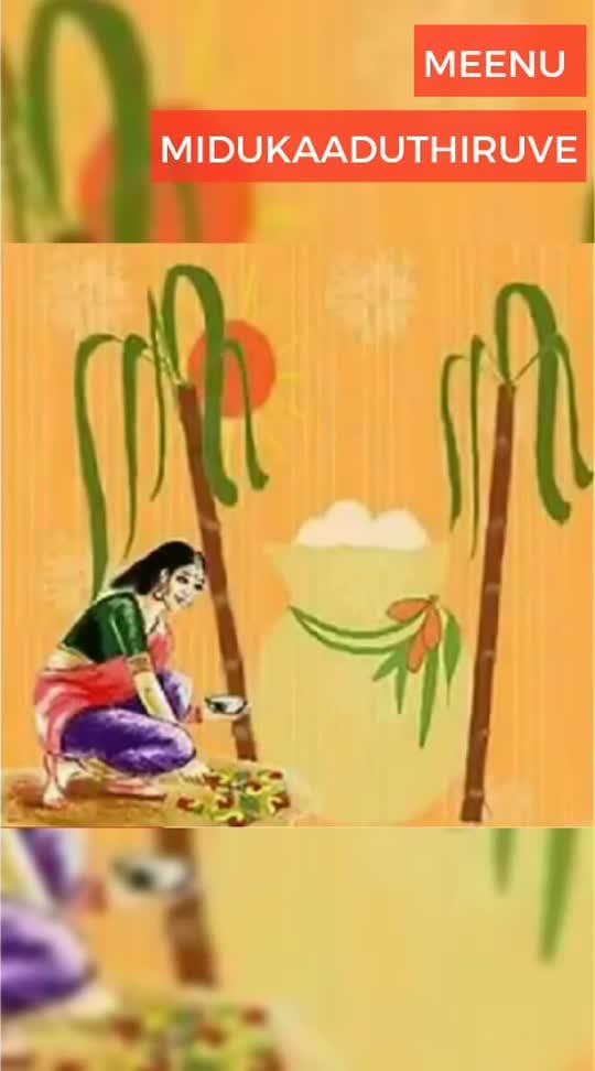 #ಮಕರ ಸಂಕ್ರಮಣದ ಶುಭಾಶಯಗಳು