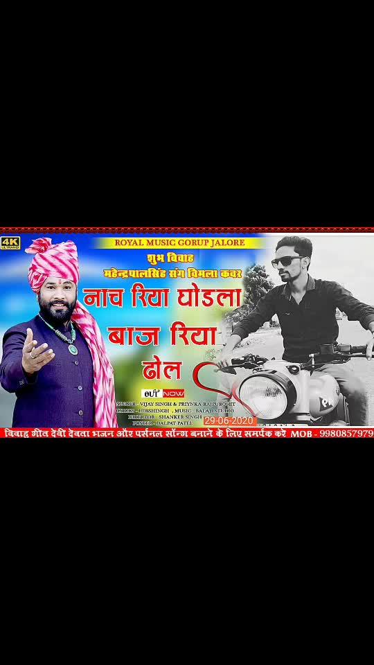#teamindia-2019 #marwadiswag #marwadi #marwadistatus #marwariwedding #marwadi_comedy #rajsthanisong #rajsthanimusic #teamfollowback