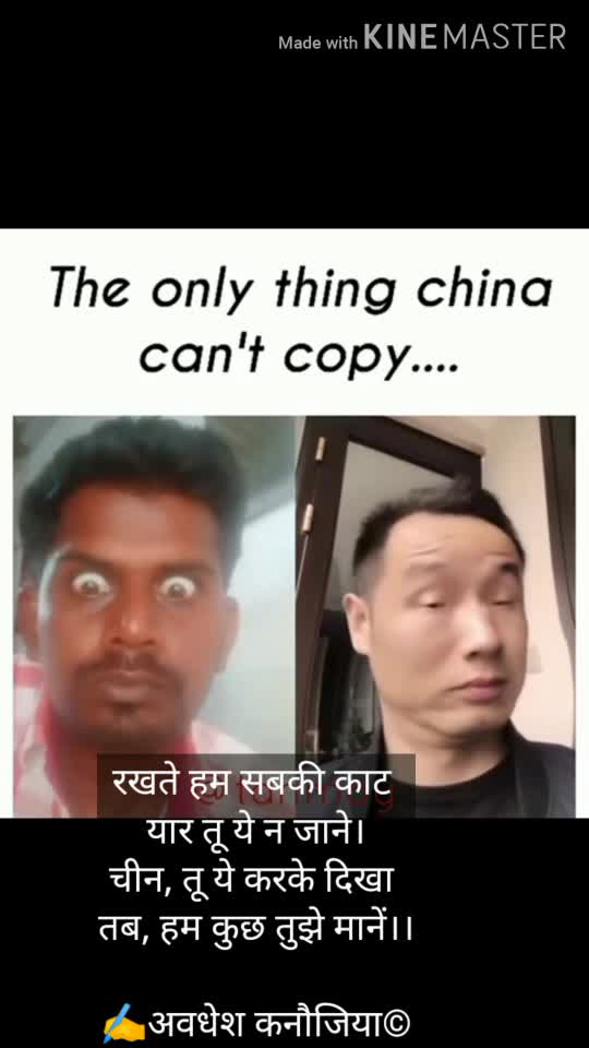 #china-ka-maal #chinaman #china #चीन #india #indian #hindustan_zindabad  #laugh #laughing #laughter #poetry #poem #poet #poetrycommunity #poems #quotes #quotes_daily #quotes-gujarati   रखते हम सबकी काट  यार तू ये न जाने। चीन, तू ये करके दिखा  तब, हम कुछ तुझे मानें।।  ✍️अवधेश कनौजिया©