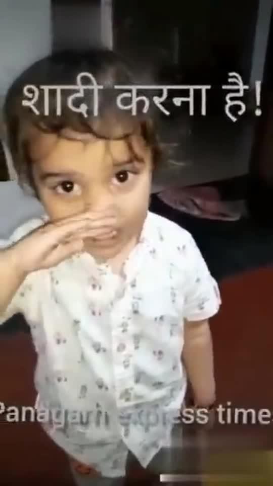 Mughe sadi karni hai😂😂😂😂 #funnybaby
