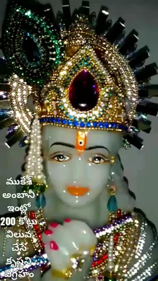 #krishna  # ambani  # diamond  # bhakti