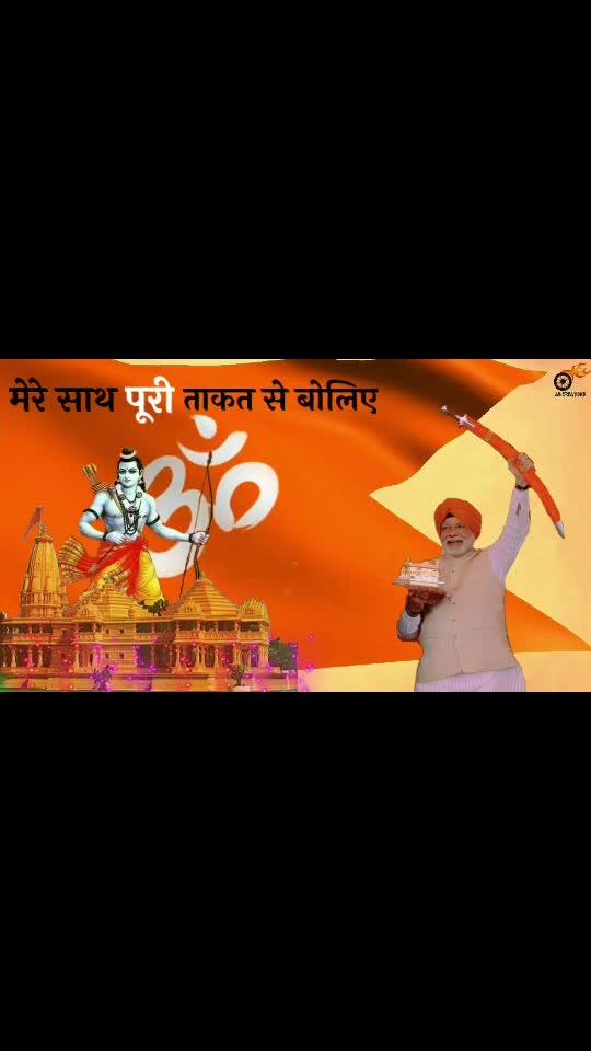 #bhagvarang #rammandir2020 #mygovindia #pm-modi #yogiadityanath #up #ayodhya #ayodhyarammandir @mygovindia @primeministar