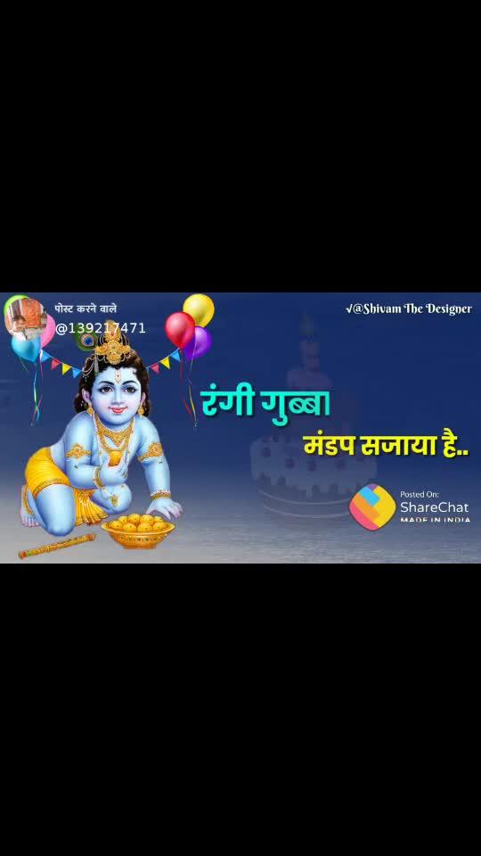 #foryourpage #fyp #happyjanmashtami #like4like