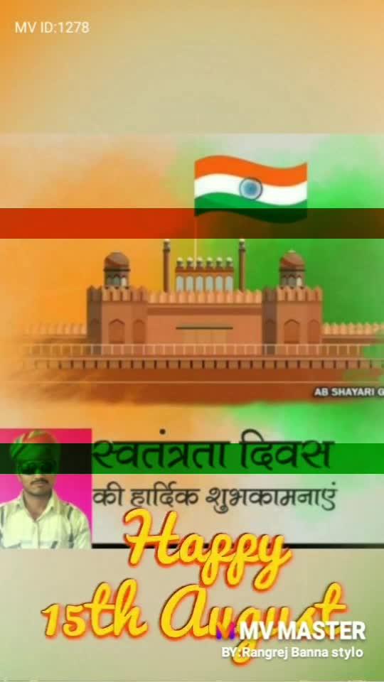 सभी देशवासियों को स्वतंत्रता दिवस की  हार्दिक शुभकामनाएं 🇮🇳 वन्दे मातरम्