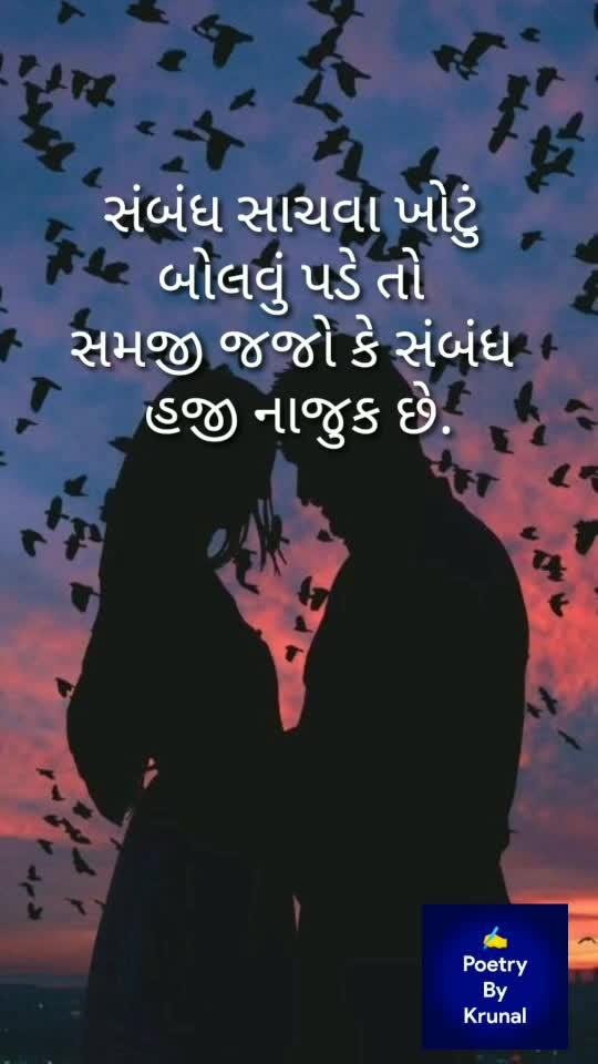 લાઈક કરો👍,કૉમેન્ટ્સ કરો📝,શેર કરો.   #poetrybykrunal #gujaratishayaris #sayrilovers💖💖💖 #gujaratikavi #poetrylovers1222 #poetrylife #poetrylines #gujjuvato #poetrygram #poetrypornquotes #gujjustatusbook #ťhoughtoftheday #lovepost #gujjuvato #gujjulines #gujjupost✌️ #gujjusuvicharo #gujaratisuvichar🙏 #gujaratihaiku #gujjuchhu #sayarigram #gujjuthink #gujjukavi #ahmedabad_instagram #gandhinagar #sürat #bhavnagari #mahesana #kadi