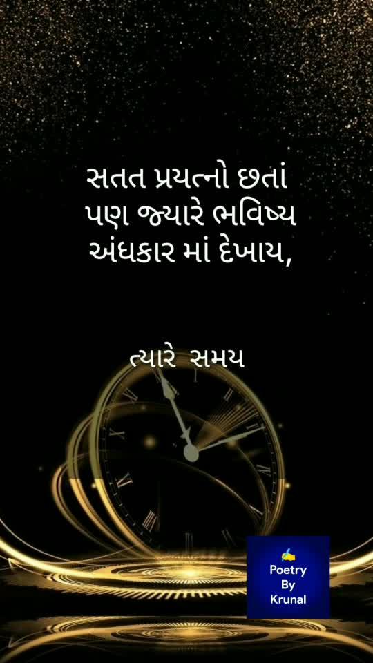 લાઈક કરો👍,કૉમેન્ટ્સ કરો📝,શેર કરો.   #poetrybykrunal #gujaratishayari  #sayrilove  #gujaratikavita #poetrylove  #poetrylines  #gujjuvaato  #poetrycommunity  #poetrypornquotes  #gujjustatusvideo  #thouthoftheday  #lovepost  #gujjuvaato  #gujjulines  #gujjupost  #gujjusuvichar  #gujaratisuvichar  #gujarativideostatus #gujjuchhu  #sayari-roposo  #gujjuthings   #reelsinstagram #whatsappstatus #whatsapp_status_video #reels #suvichar_status #suvicharvideo