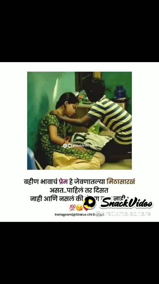 brother and sister Love #brothersisterlove #youtube #followme #lovestatus #raisingstar #beatschannels #roposo-beats #marathiroposo
