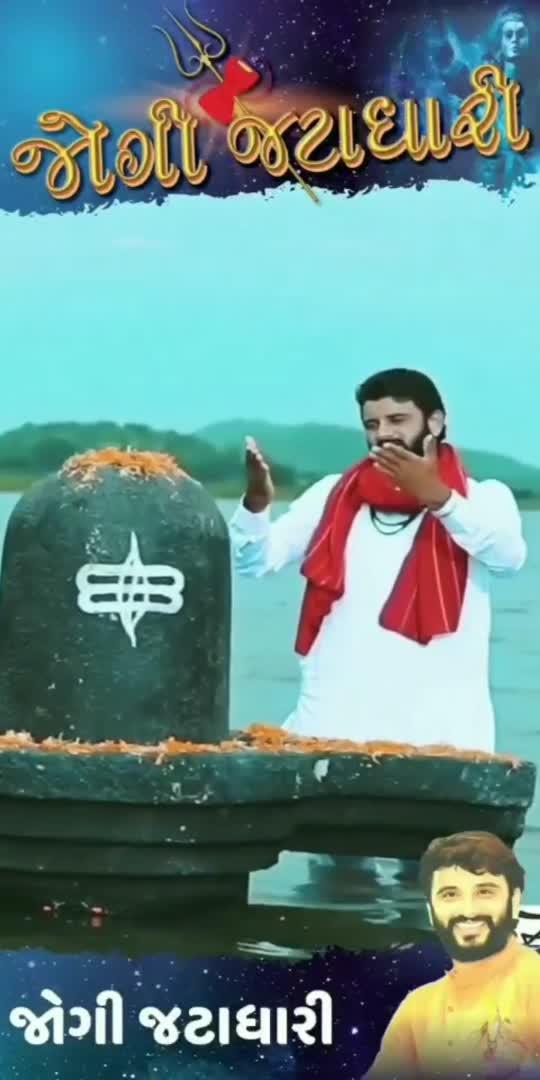 શંકર ત્રિશૂળ ધરી - જોગી જટાધારી  #JogiJatadhari #ZenMusicGujarati #BamBamBhole #shiv  #GujaratiSong #Album #Gujju #GujaratiMusic #Music #Song #Gujarati #Entertainment #Trending #Viral #Status #Video #ExplorePage #Fyp #ForYou #ForYouPage