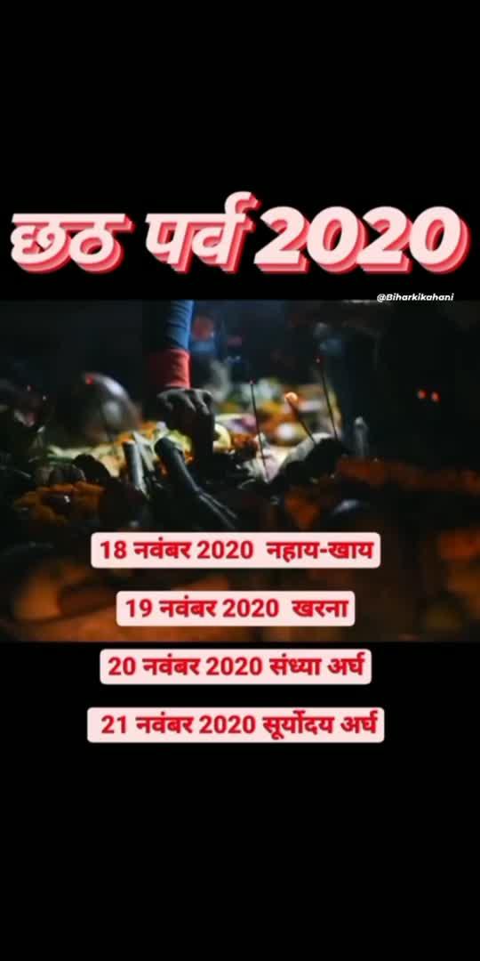 jai chhath maiyya#mahaparv#festivals