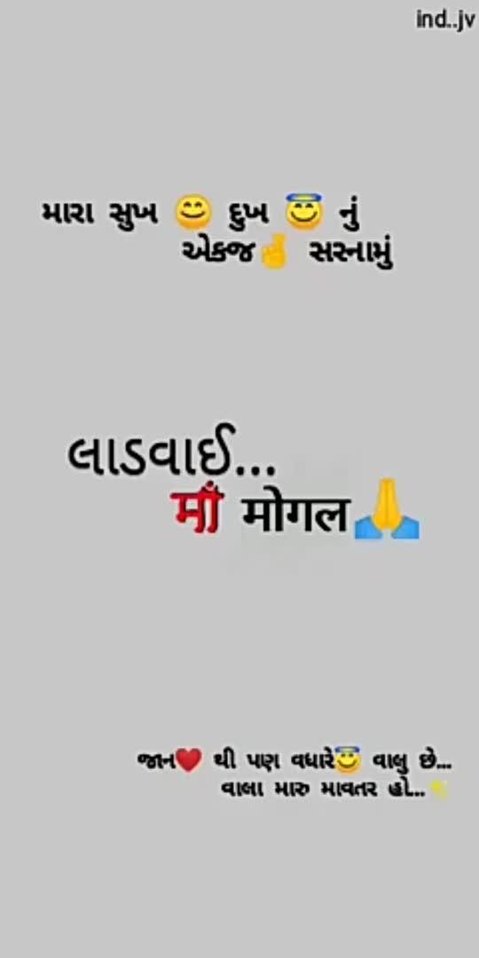 #solfullqutos #bhakti #jay_ma_mogal