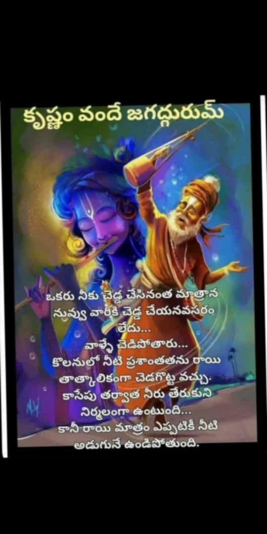 #krishnam vandey jagadhgúrum