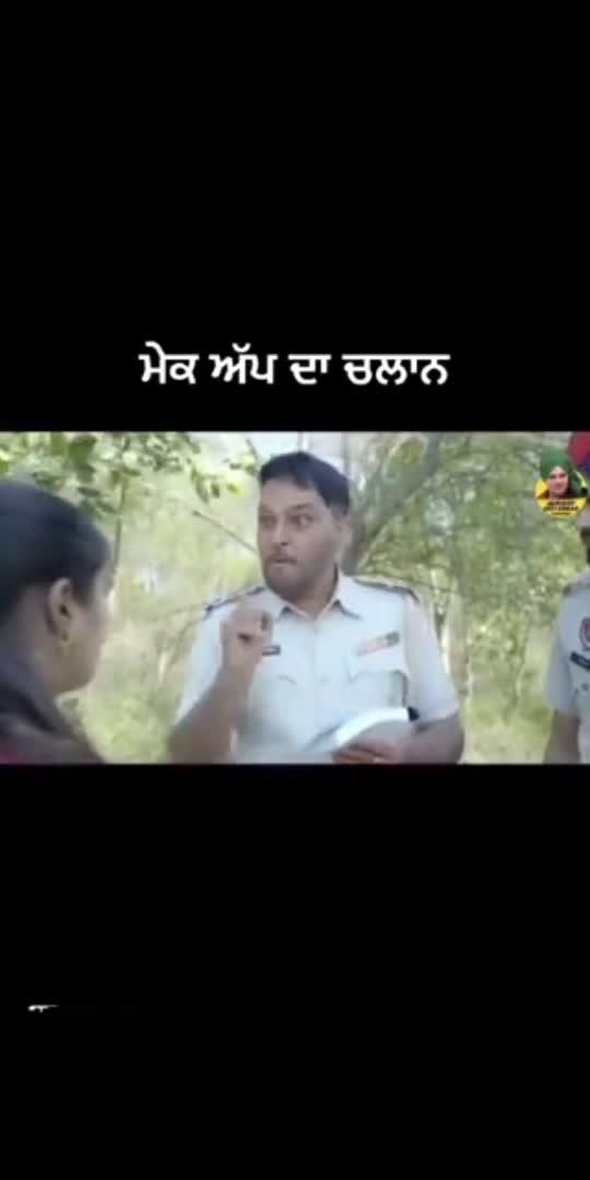 ਮੇਕ ਅੱਪ ਦਾ ਚਲਾਣ 🤣😂🤣😂#punjabiway #punjabifunnyvideos #punjabishortvideos