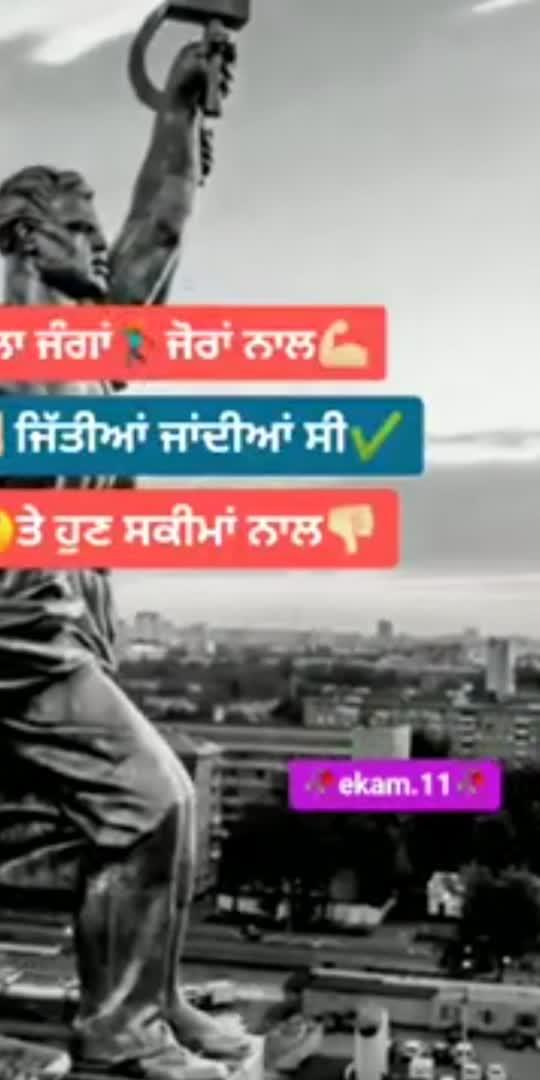 #punjabistatus #trendingvideo