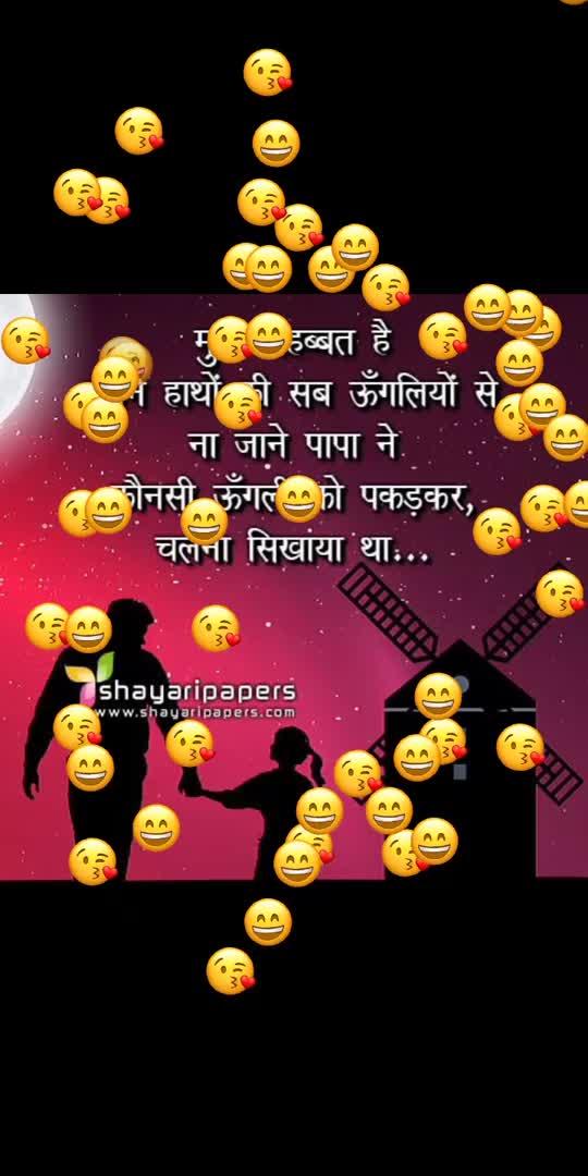 #happyfathersday #thanksforyoursupport #roposocontest #wow-nice #awesomelyrics #alwaysbehappy #roposoness #roposotrending #trendingnowonroposo #trendingnow #happyvibes #postoftheday #goodvibesonly 🙏❤️🙂🥰