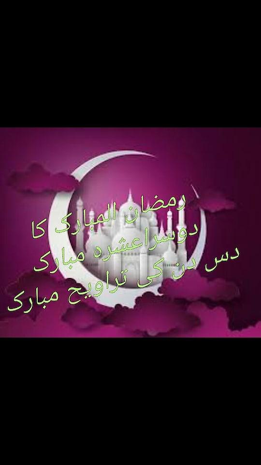 ramdhan mubarak
