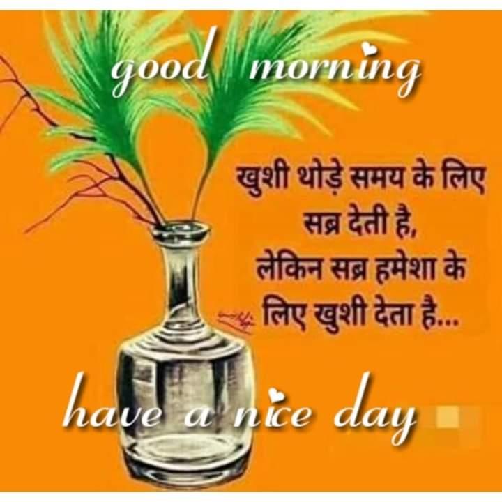 Gud morning all friends...
