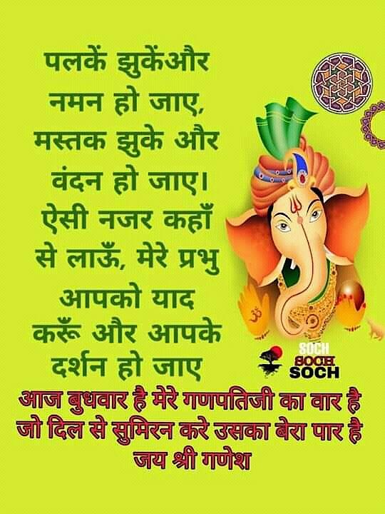 ##***Shri Ganesh Maharaj